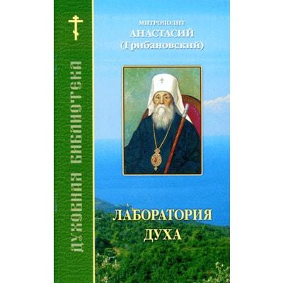 Лаборатория духа. Духовная библиотека. Митрополит Анастасий (Грибановский)