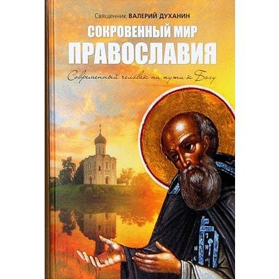 Сокровенный мир Православия. Священник Валерий Духанин